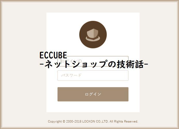 ECCUBE3.0のメモ書きの画像