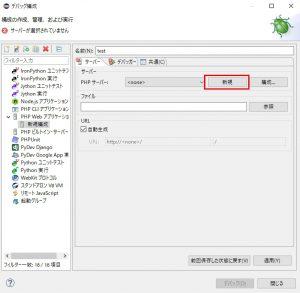 PHPサーバーのデバッグの構成