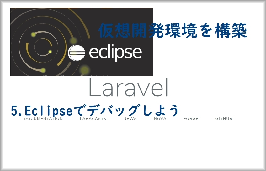 Hyper-V LAMP環境を構築-5.Eclipseでデバッグの画像