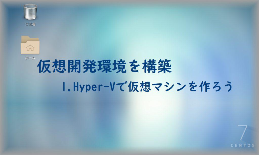 Hyper-V LAMP環境を構築-1.Hyper-Vで仮想マシンを作るの画像
