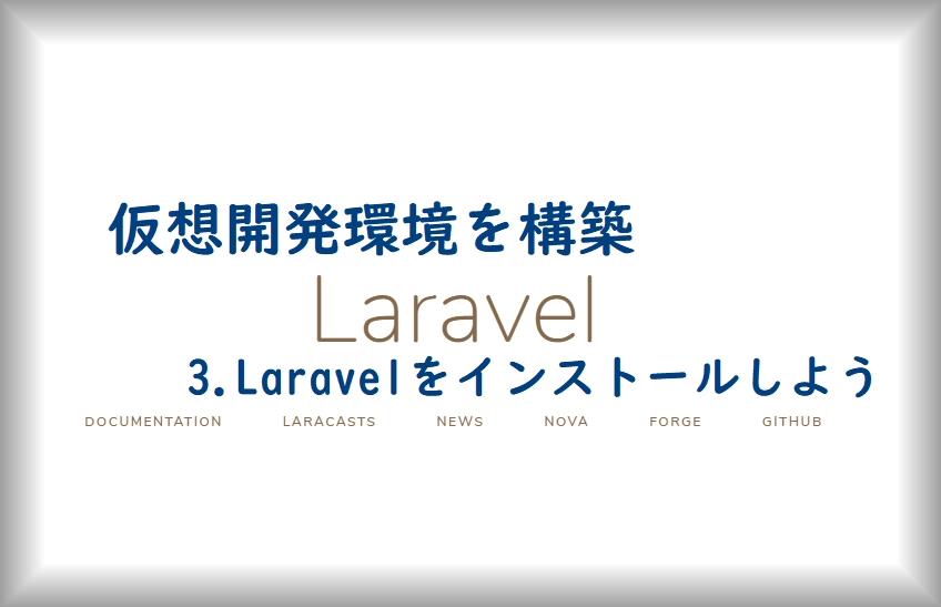 Hyper-V LAMP環境を構築-3.Laravelをインストールの画像