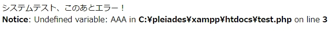 XdebugなしのPHPエラー表示