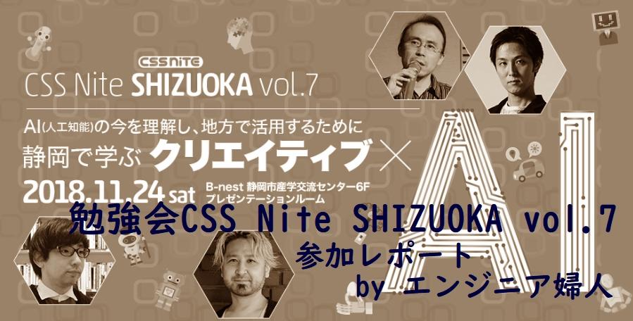 勉強会「CSS Nite SHIZUOKA vol.7」-参加レポート-の画像