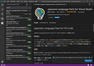 Visual Studio Code Ext Install-Japanese Language Pack Installed-
