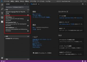Visual Studio Code Ext Install-PHP Ext Pack Installed-