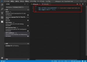 Visual Studio Code-PHP setting.json-