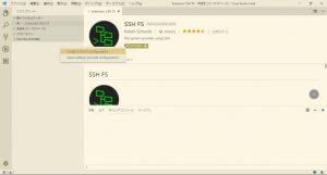 SSH FSの接続設定-Visual Studio Code-