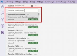 RemoteDevelopmentのインストール-VisualStudioCode-
