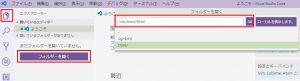 リモートフォルダの選択-VisualStudioCode-