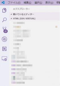 リモートのディレクトリ・ファイル一覧-VisualStudioCode-