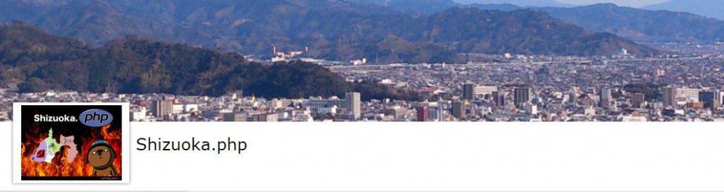 勉強会「Shizuoka PHP#01」-参加レポート-の画像