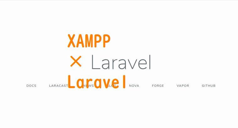 XAMPP環境にLaravelを入れる方法の画像