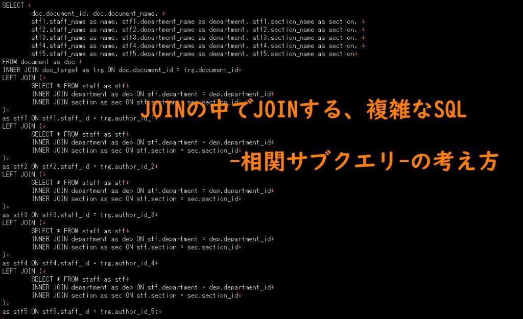 JOINの中でJOINする、複雑なSQL-相関サブクエリ-の考え方の画像