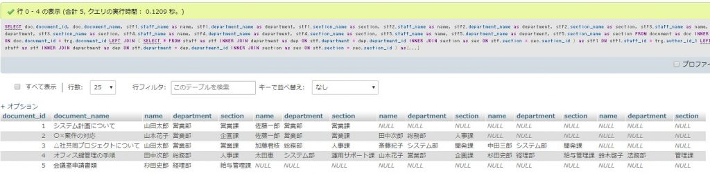 JOINの中でJOINする、複雑なSQL-相関サブクエリ- の結果