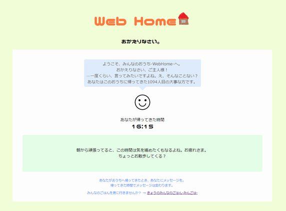 Web Homeを作ったときの思考やその手順などを公開の画像