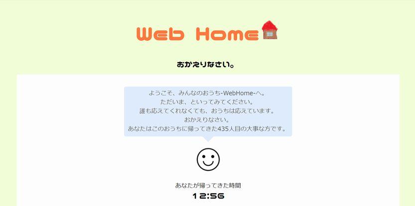 Web Home-みんなのオンラインのおうち-をリリースしましたの画像