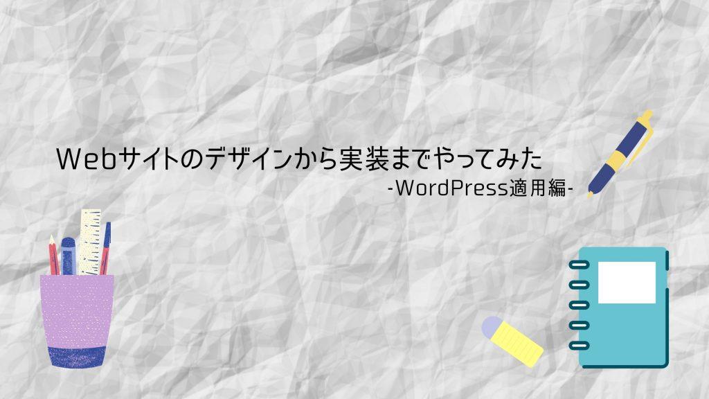 Webサイトのデザインから実装までやってみた-WordPress適用編-の画像