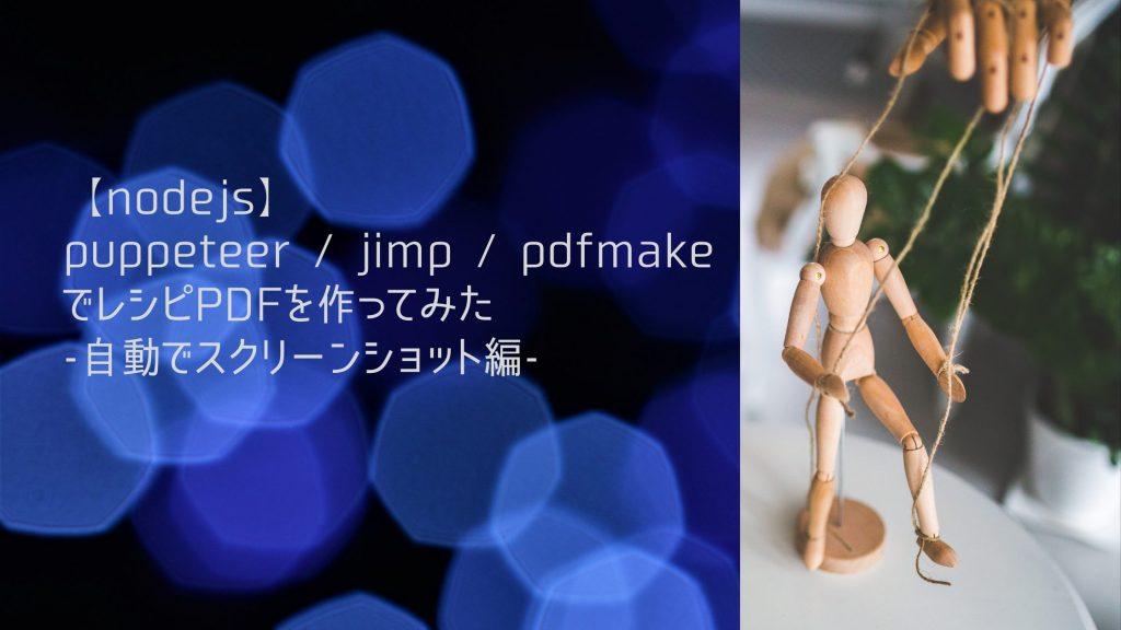 【nodejs】puppeteer / jimp / pdfmakeでレシピPDFを作ってみた-自動でスクリーンショット編-の画像