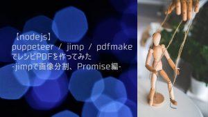 【nodejs】puppeteer /  jimp / pdfmakeでレシピPDFを作ってみた-jimpで画像分割、Promise編-の画像