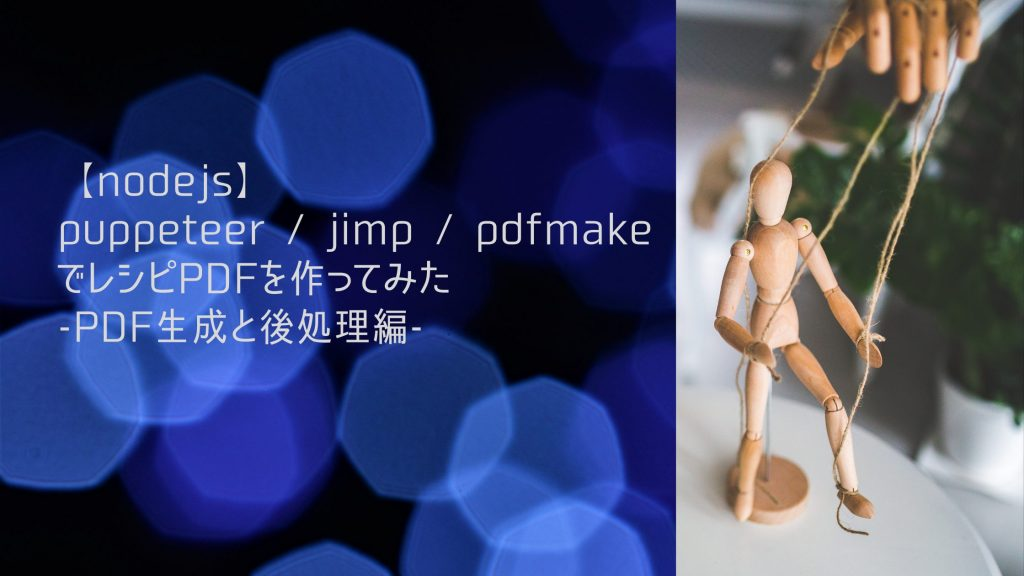 【nodejs】puppeteer /  jimp / pdfmakeでレシピPDFを作ってみた-PDF生成と後処理編-の画像