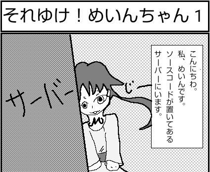 それゆけ!めいんちゃん 1 -gitイメージ漫画-の画像