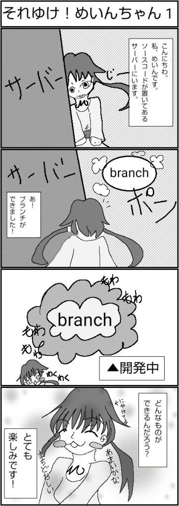 それゆけ!めいんちゃん 1